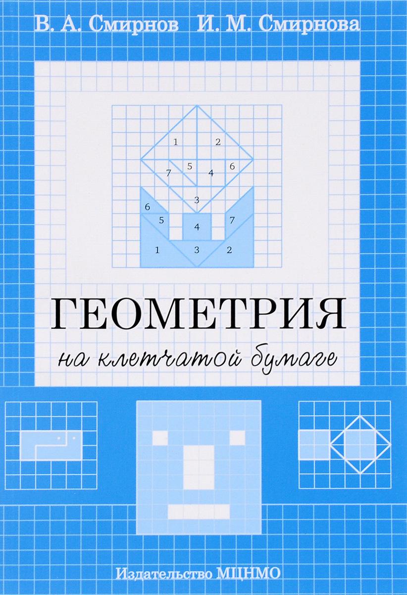 Геометрия на клетчатой бумаге ( 978-5-4439-0650-8 )