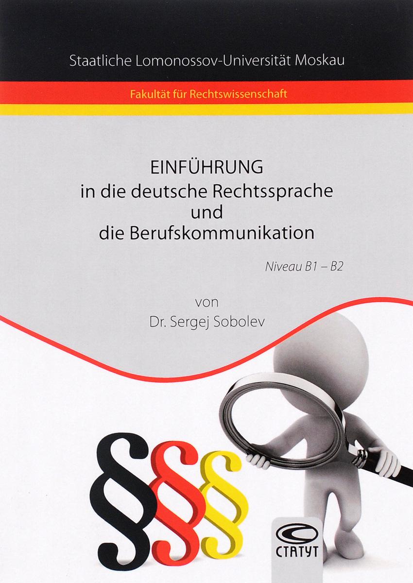 Einfuhrung in die deutsche Rechtssprache und die Berufskommunikation: Niveau B1-B2 / �������� � �������� ���� ����� � ���������������� ������������. ������� B1-B2