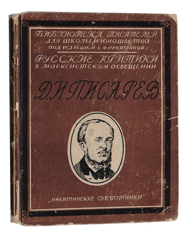 Русские критики в марксистском освещении. Д. И. Писарев