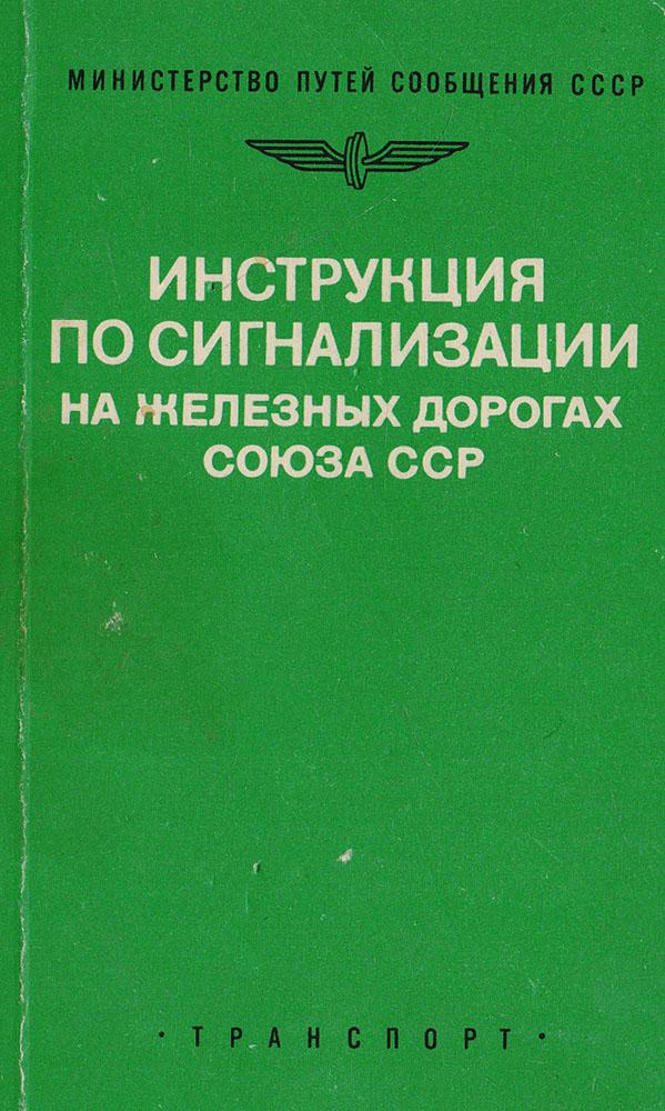 Инструкция по сигнализации на железных дорогах Союза ССР