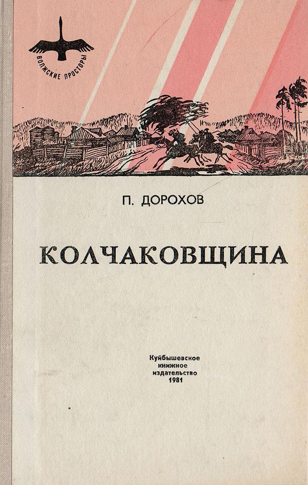 Колчаковщина