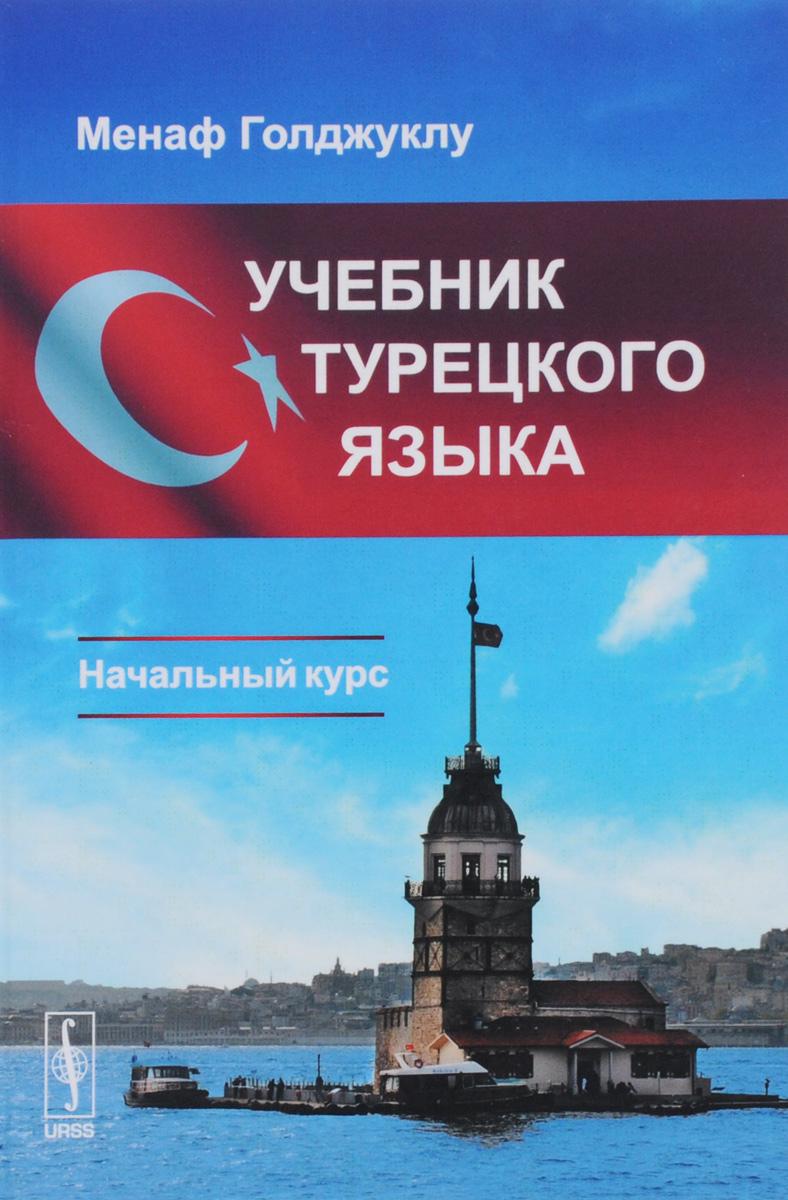 Турецкий язык. Начальный курс. Учебник