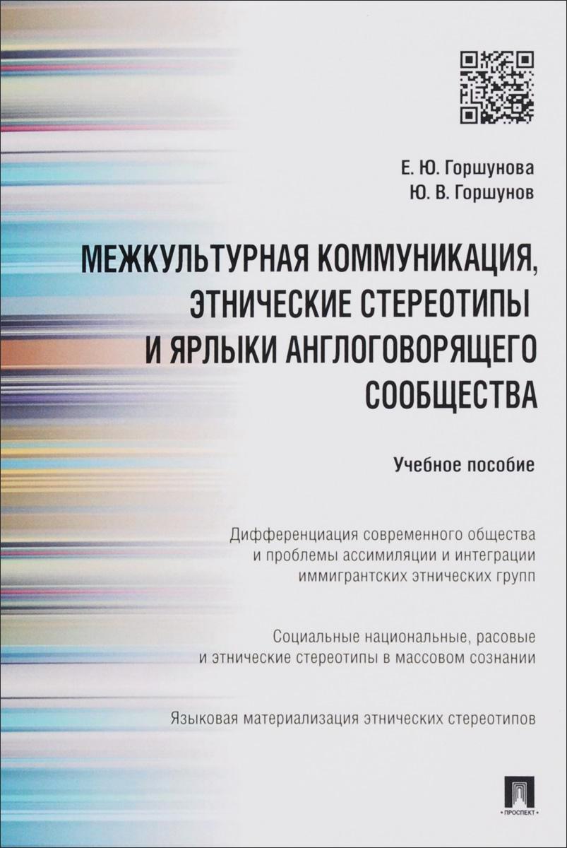 Межкультурная коммуникация и этнические стереотипы и ярлыки англоговорящего сообщества. Учебное пособие ( 978-5-392-20736-7 )
