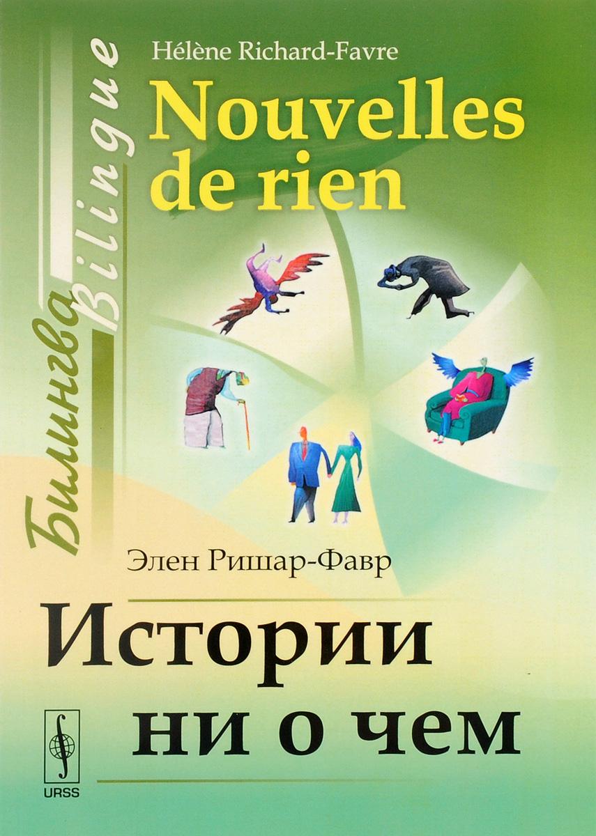 Истории ни о чем. Билингва французско-русский / Nouvelles de rien: Bilingue francais-russe