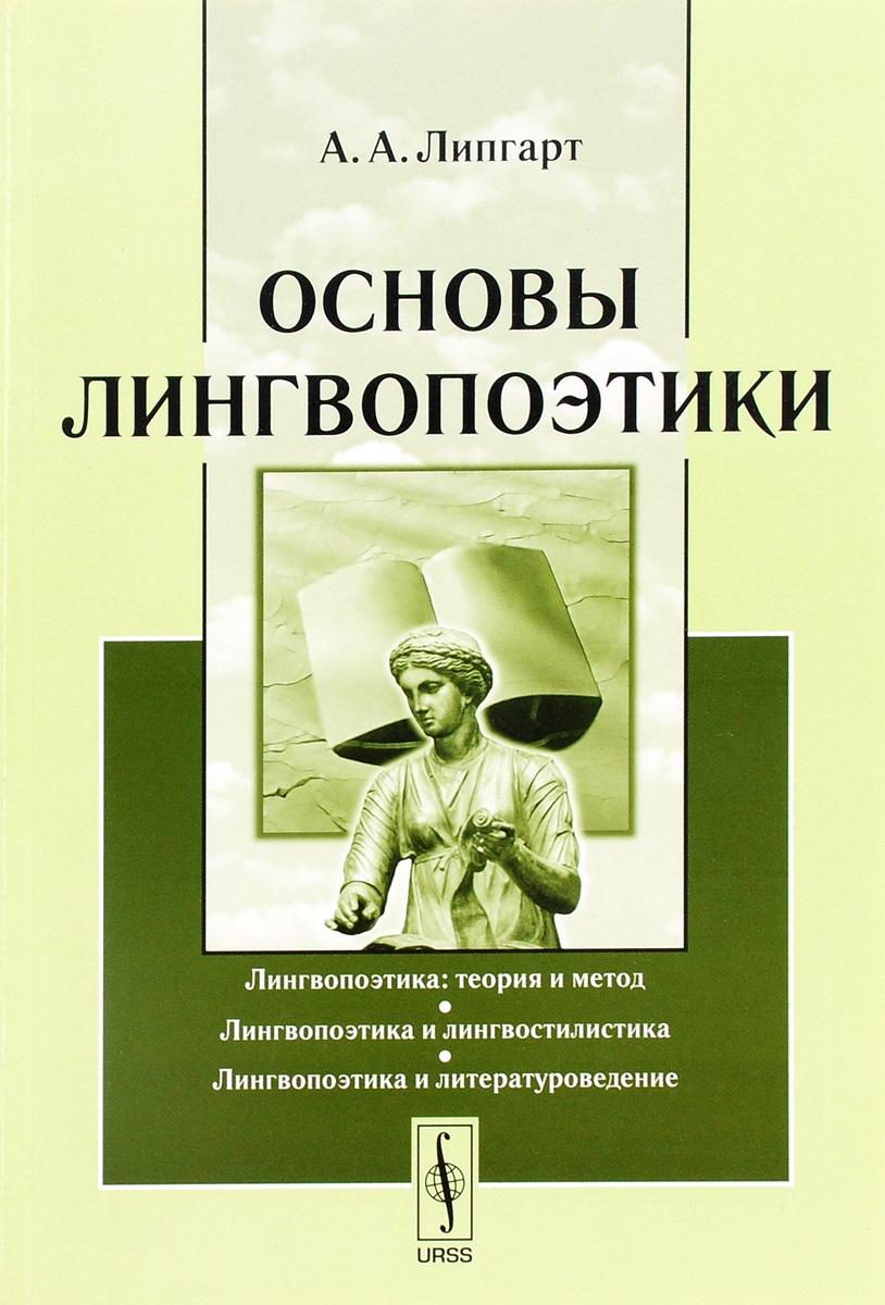 Основы лингвопоэтики. Учебное пособие