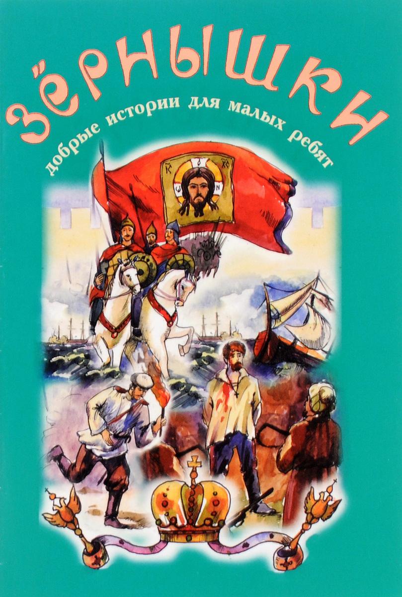 Зернышки. Выпуск 9 ( 978-5-905793-30-1 )