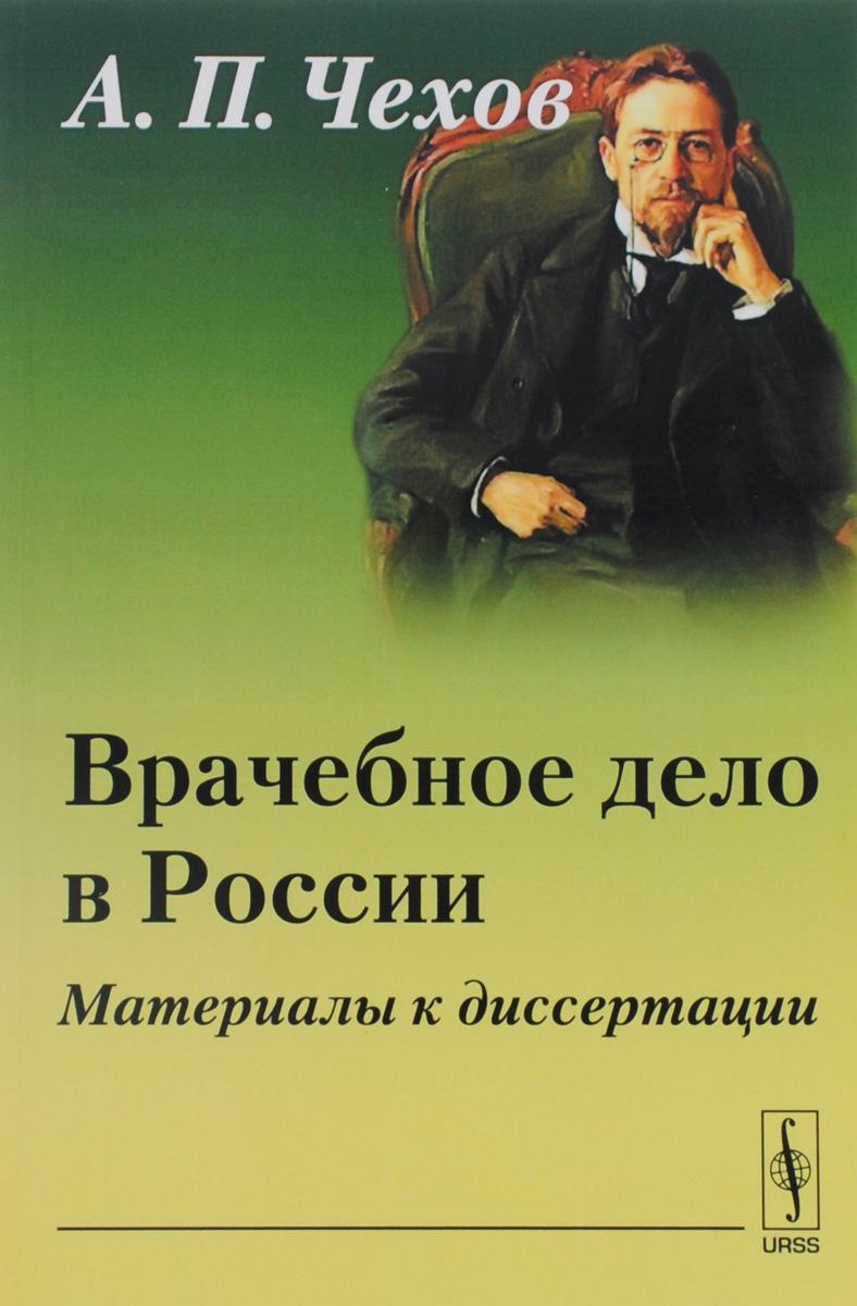 Врачебное дело в России. Материалы к диссертации ( 978-5-397-05346-4 )