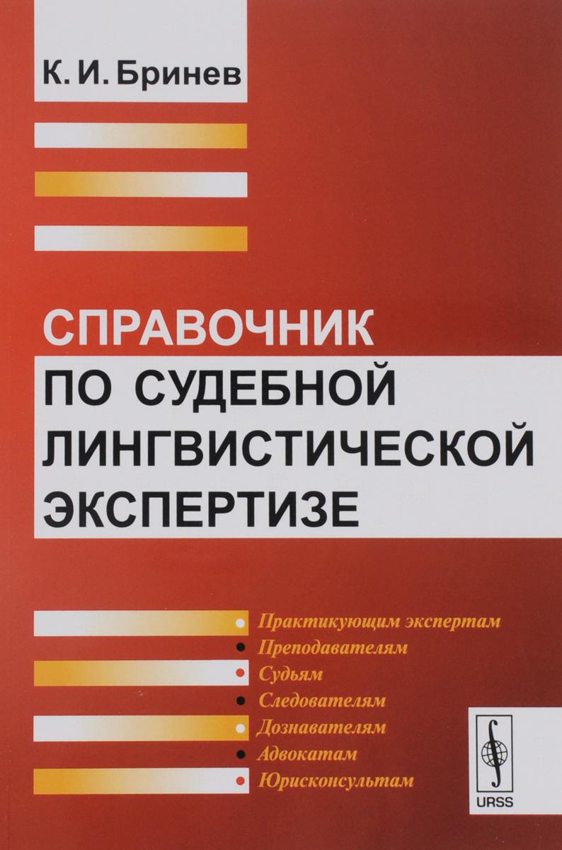 Справочник по судебной лингвистической экспертизе ( 978-5-397-05191-0 )