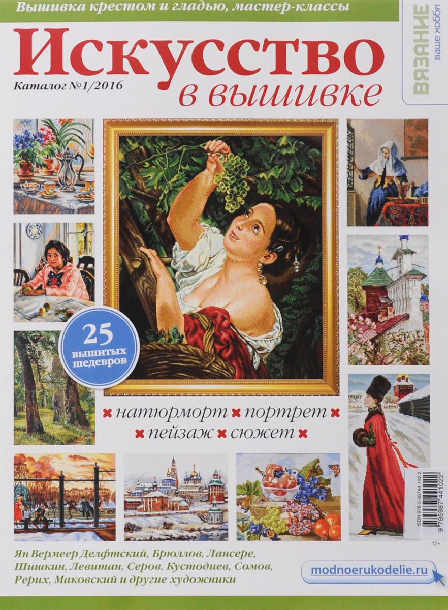 Искусство в вышивке, №1, 2016