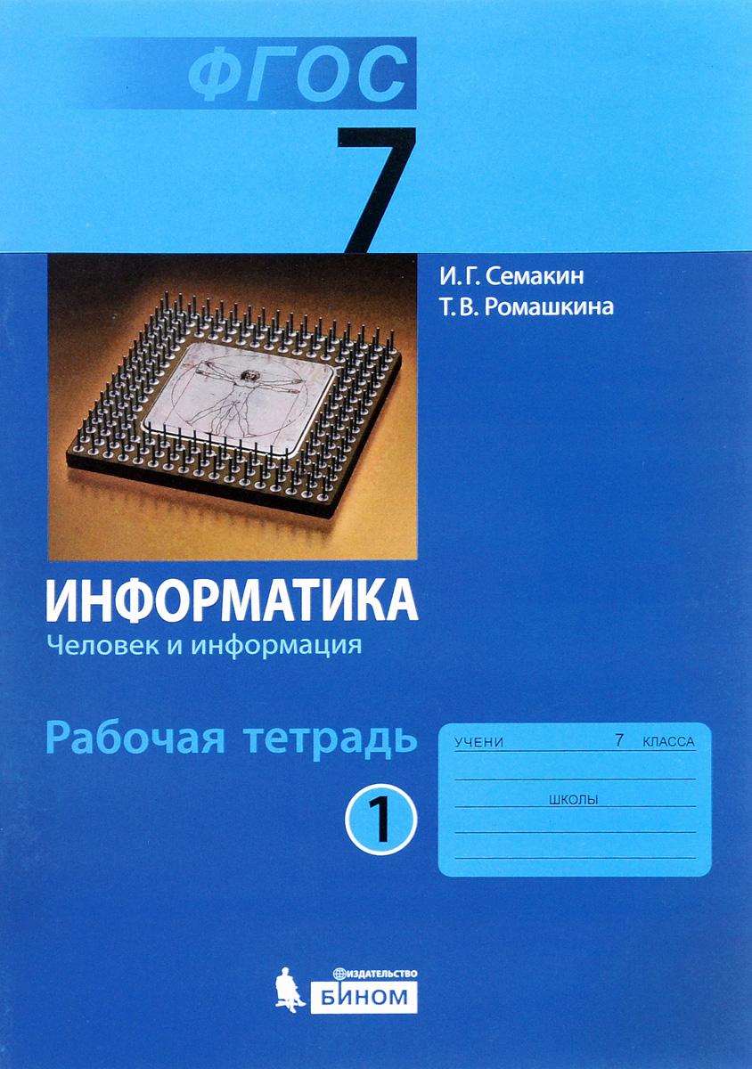 Информатика. 7 класс. Рабочая тетрадь. В 5 частях. Часть 1. Человек и информация ( 978-5-9963-1881-0, 978-5-9963-1299-3 )