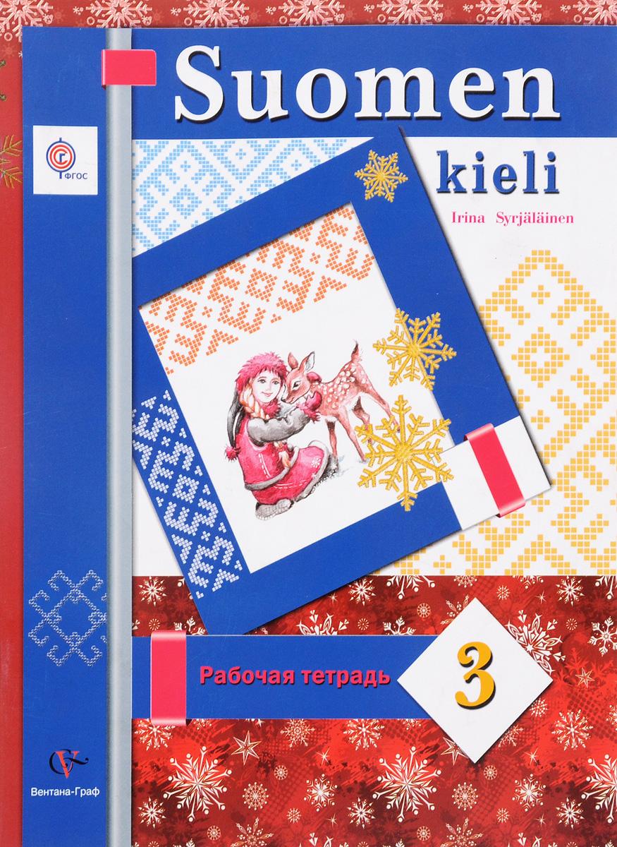 Suomen Kieli 3 / Финский язык. 3 класс. Рабочая тетрадь ( 9785-360-05420-7 )