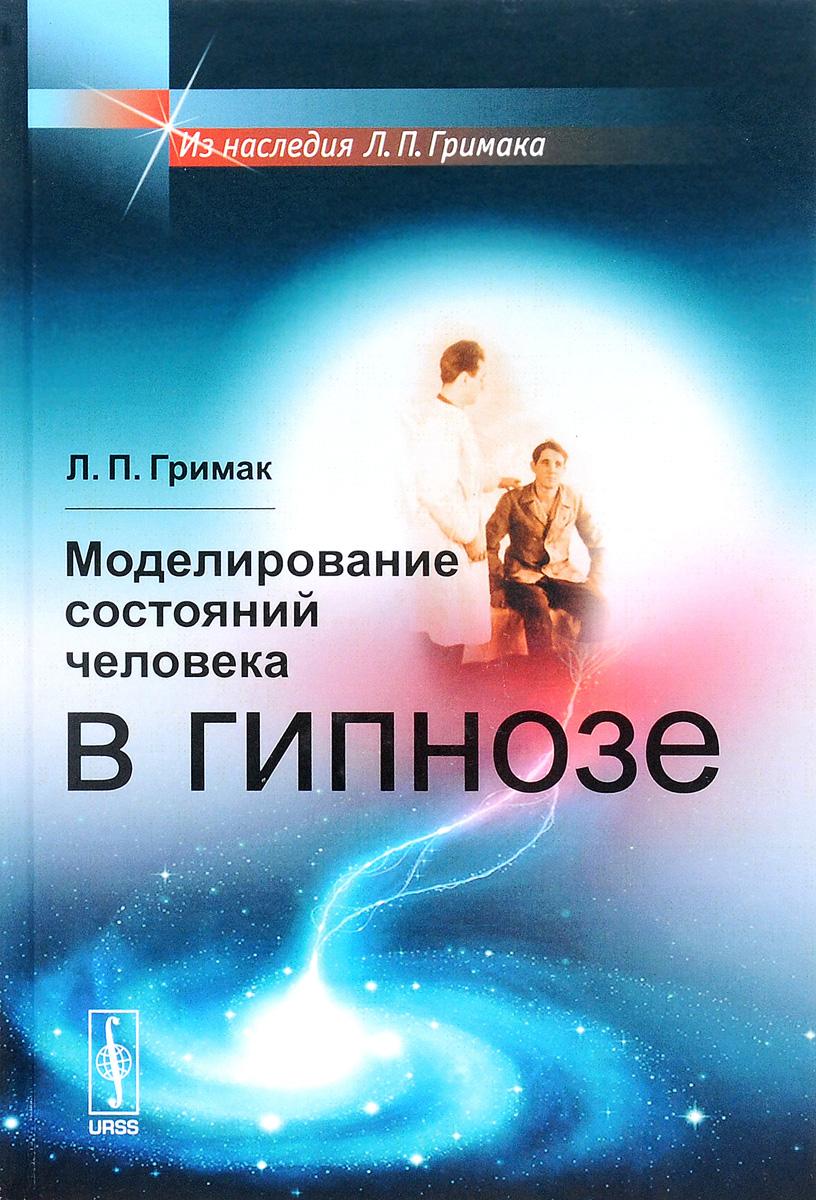 Моделирование состояний человека в гипнозе