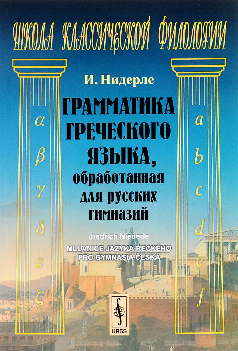 Грамматика греческого языка, обработанная для русских гимназий