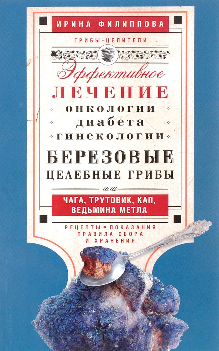 Березовые целебные грибы. эффективное лечение онкологии, диабета, гинекологии... ( 978-5-227-06436-3 )