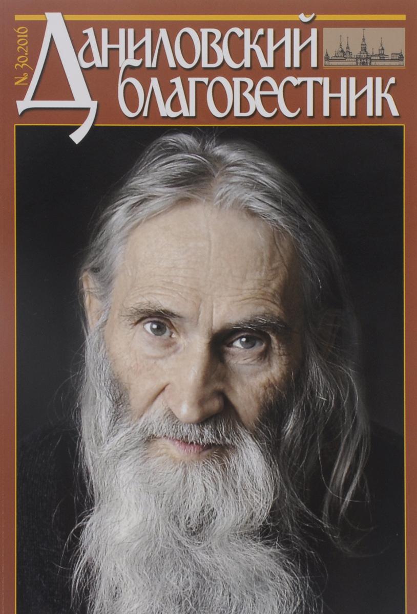 Даниловский благовестник, № 30, 2016