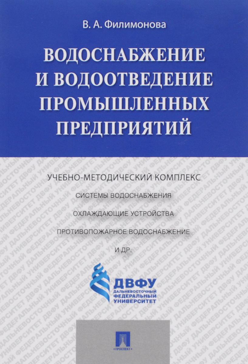 Водоснабжение и водоотведение промышленных предприятий ( 978-5-392-20724-4 )