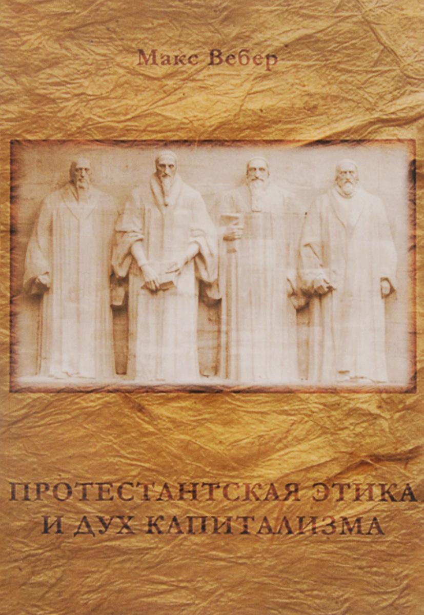 Протестантская этика и дух капитализма ( 978-5-88515-666-0 )