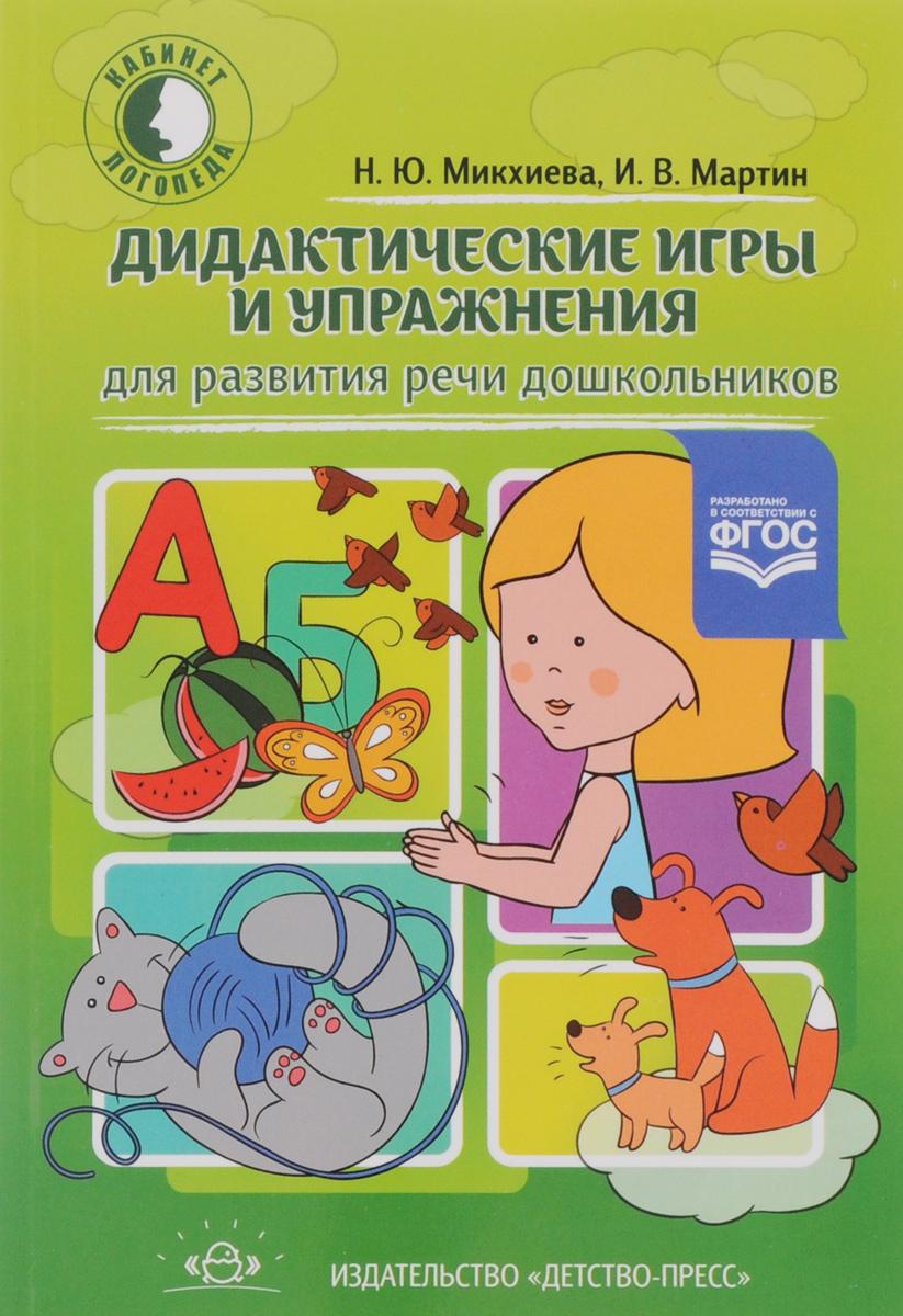 Дидактические игры и упражнения для развития речи дошкольников