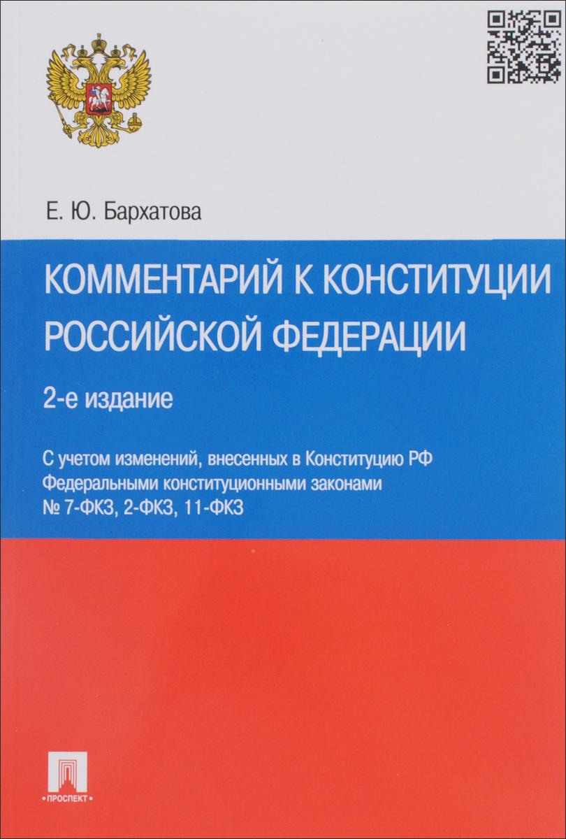 Комментарий к Конституции Российской Федерации ( 978-5-392-20585-1 )
