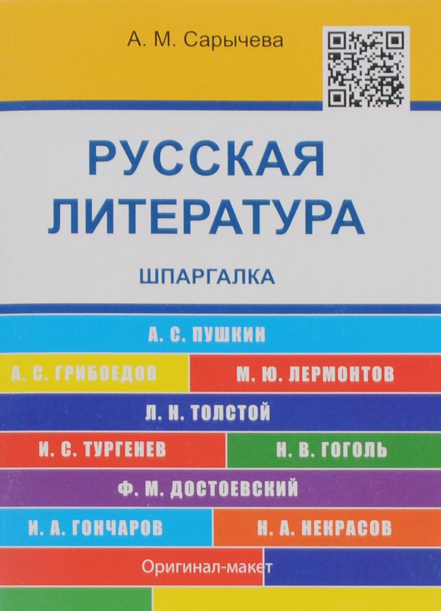Русская литература. Шпаргалка. Учебное пособие ( 978-5-9907827-5-4 )