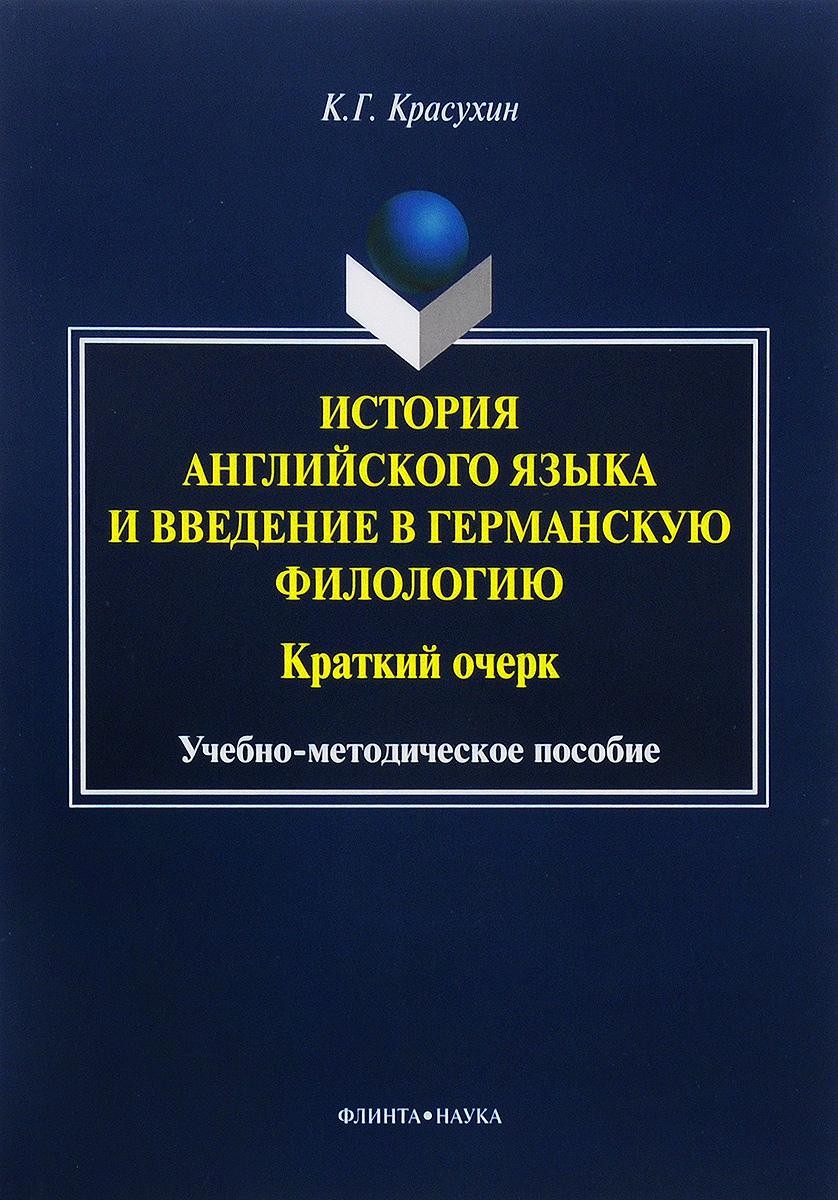 Учебник Языкознание Английский Язык Без Регистрации