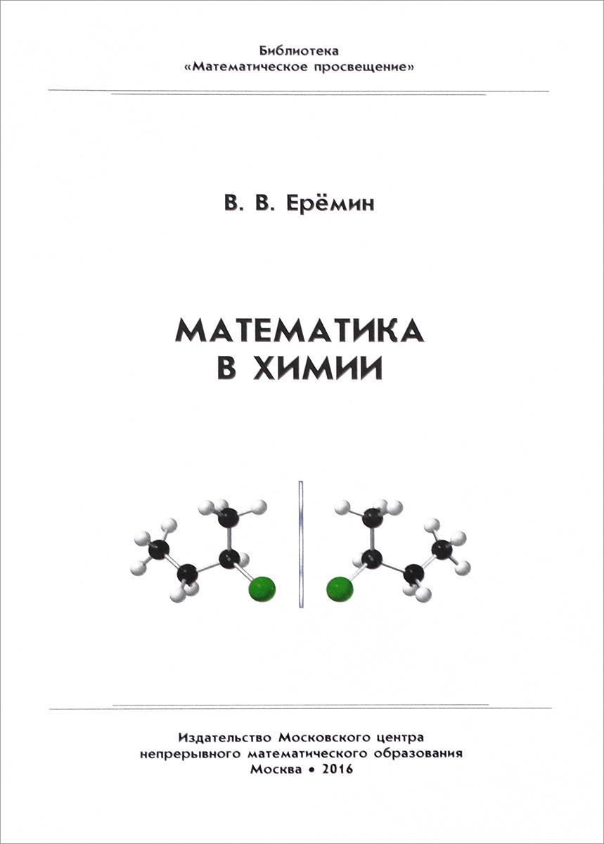 Математика в химии