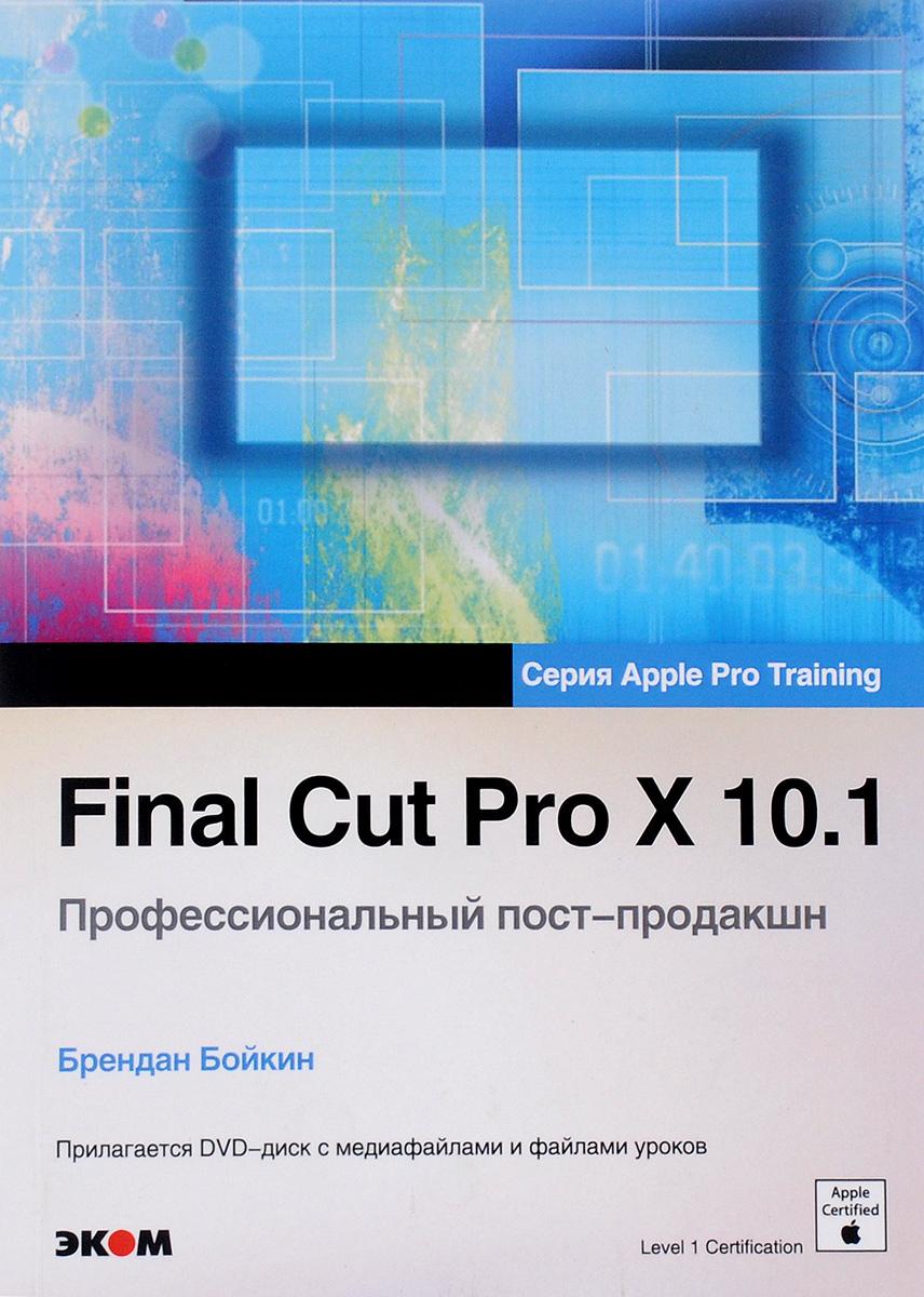 Final Cut Pro X 10.1. Профессиональный пост-продакшн (+ DVD)