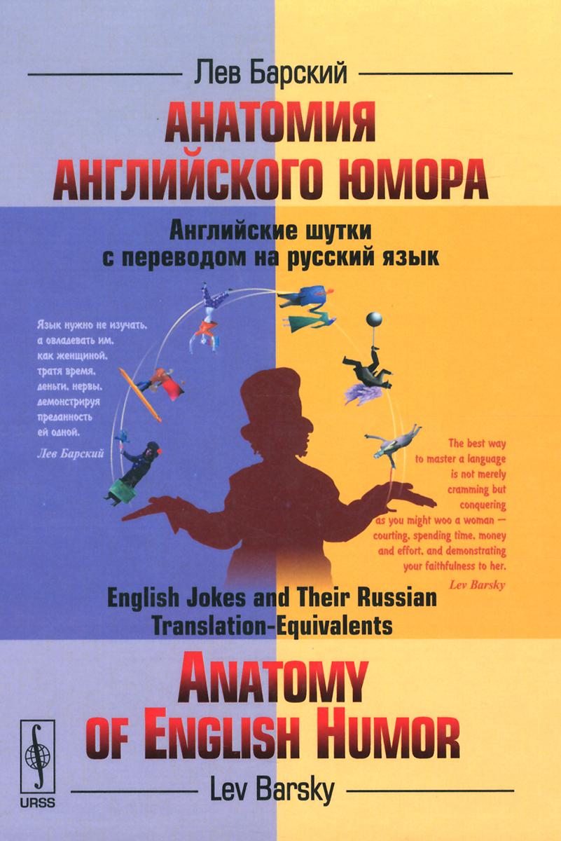 Анатомия английского юмора. Английские шутки с переводом на русский язык
