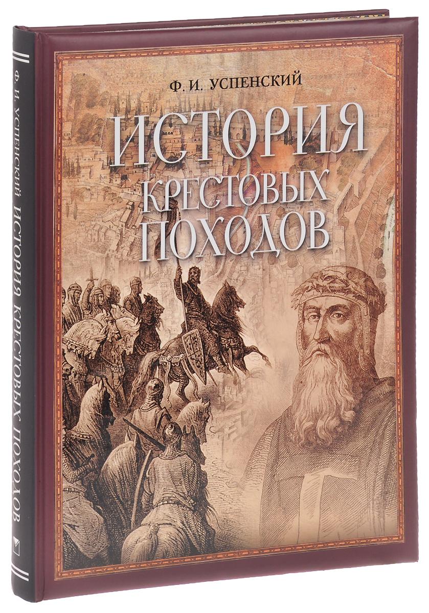 История крестовых походов ( 978-5-373-07759-0 )