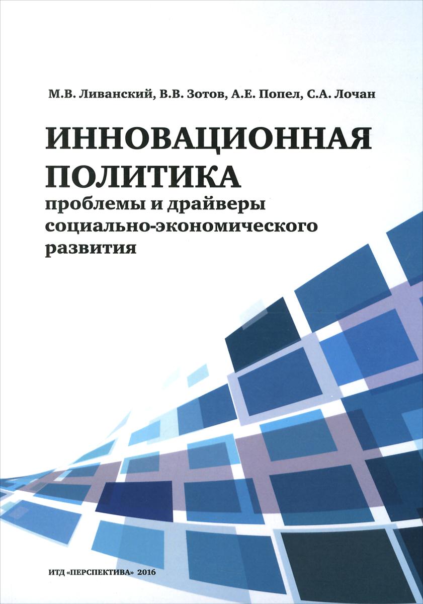 Инновационная политика. Проблемы и драйверы социально-экономического развития