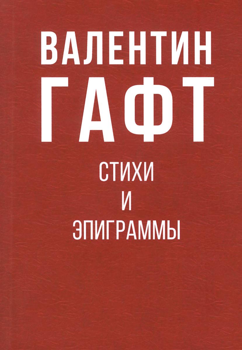 Валентин Гафт. Стихотворения и эпиграммы