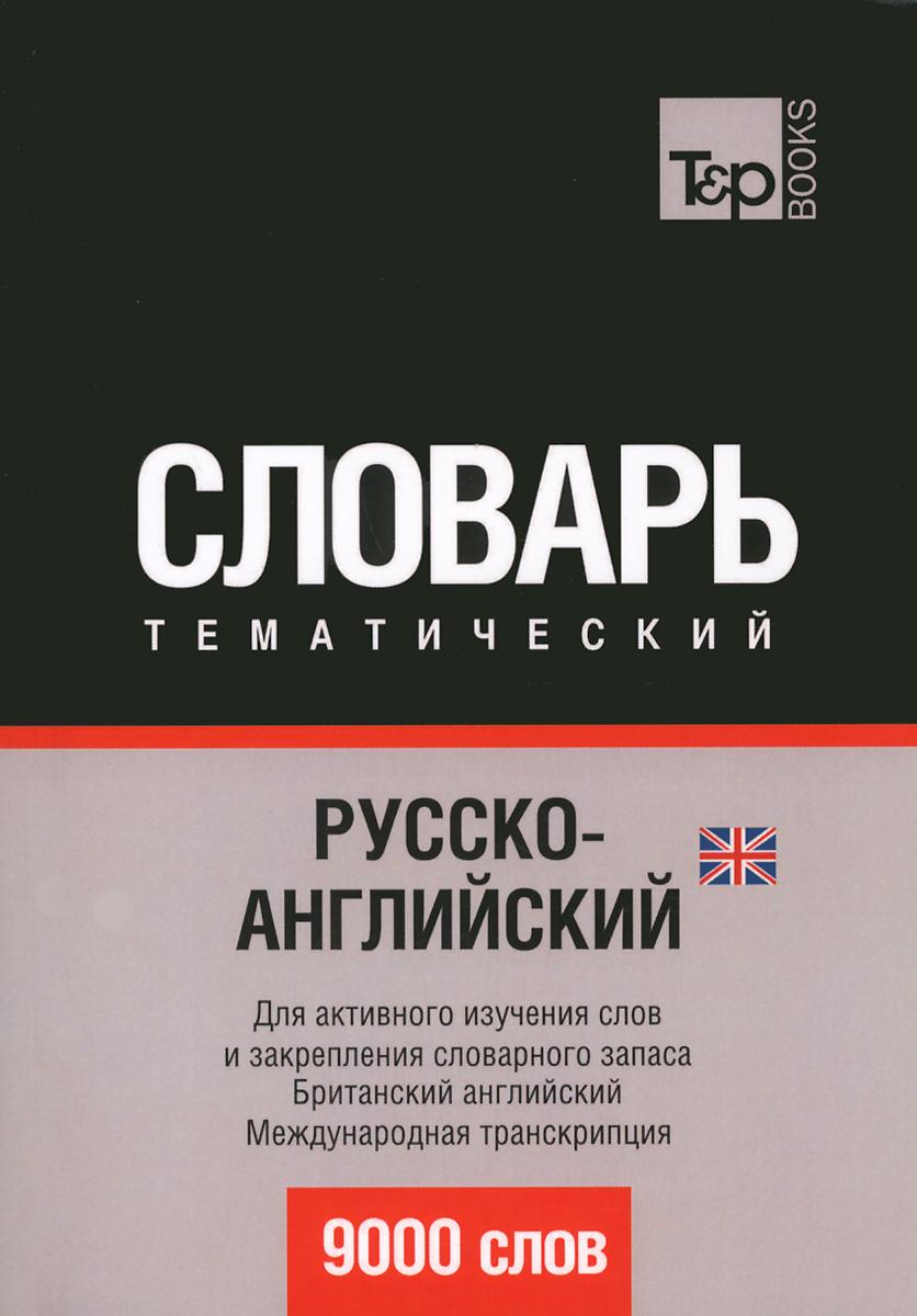 Русско-английский (британский) тематический словарь