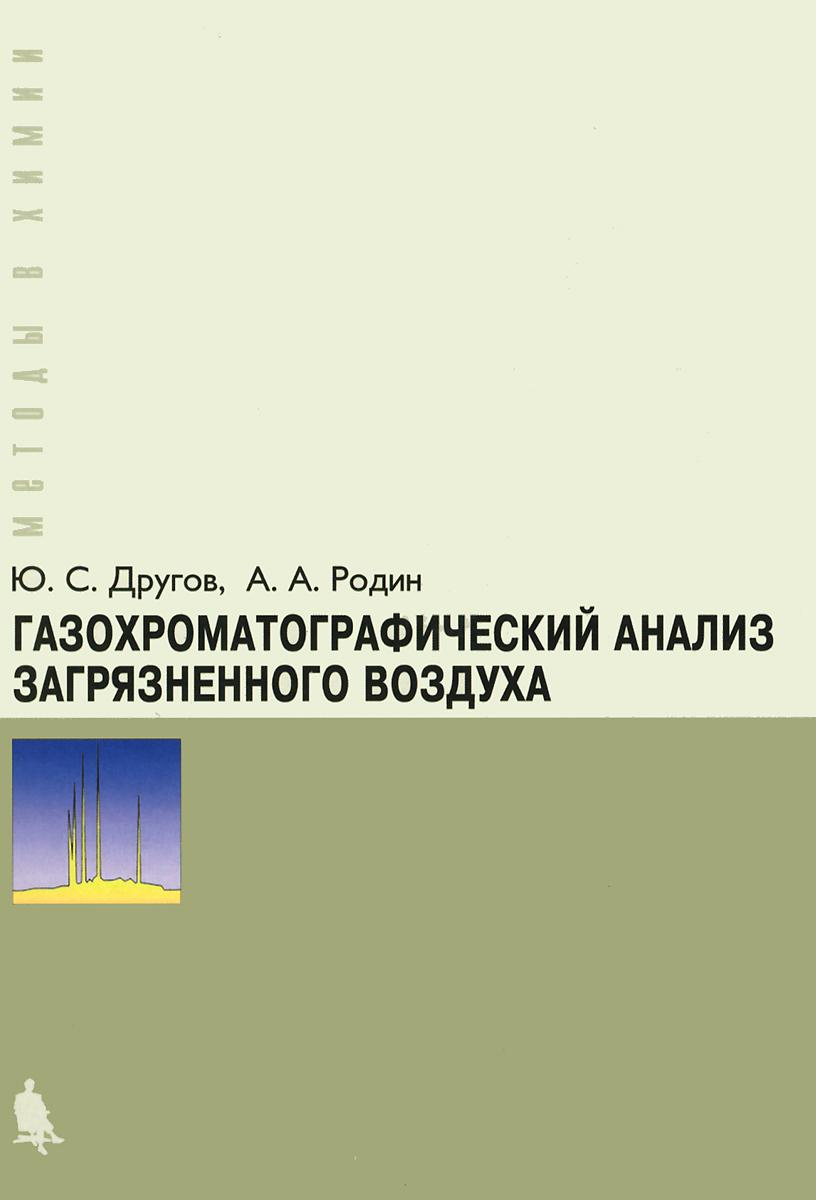 Газохроматографический анализ загрязненного воздуха