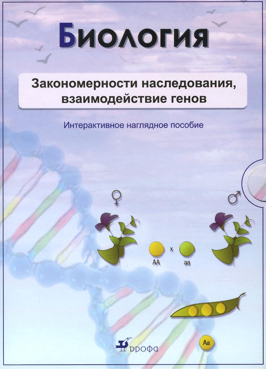 Биология.Закономерн.наследования,взаим.генов.Комплект ( 978-5-358-07846-8 )