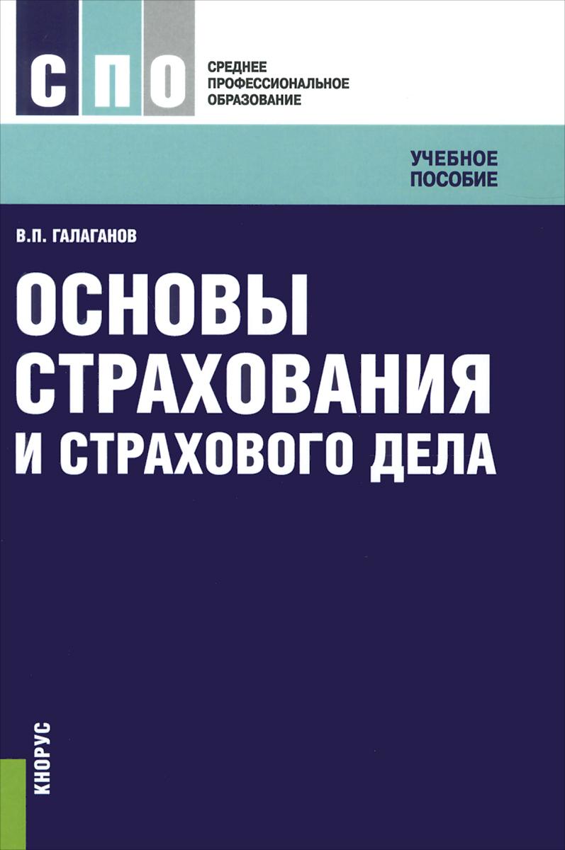 Основы страхования и страхового дела. Учебное пособие ( 978-5-406-05255-6 )