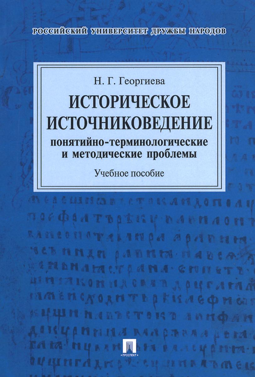 Историческое источниковедение. Понятийно-терминологические и методические проблемы. Учебное пособие ( 978-5-392-21084-8 )