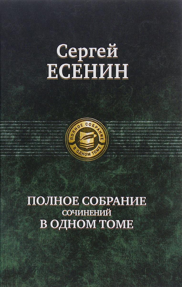 Сергей Есенин. Полное собрание сочинений в одном томе