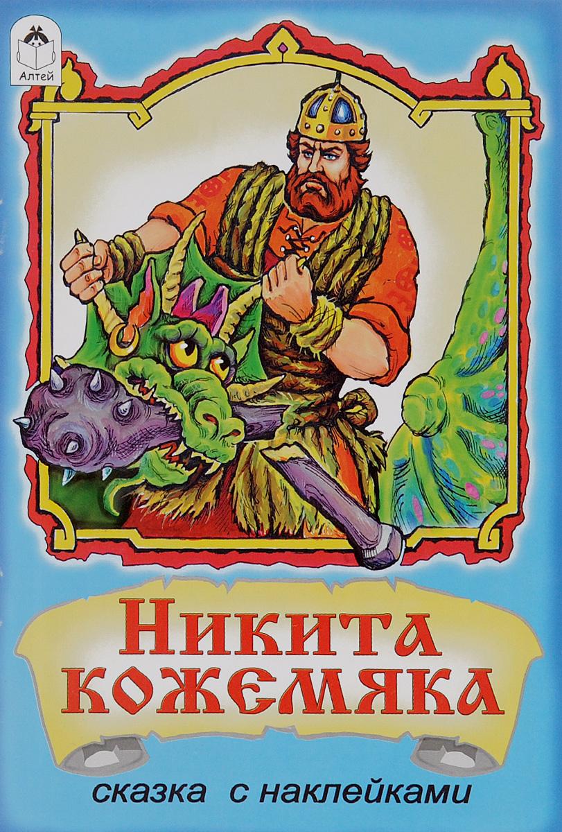 Никита Кожемяка (+ наклейки) ( 978-5-9930-1653-5 )