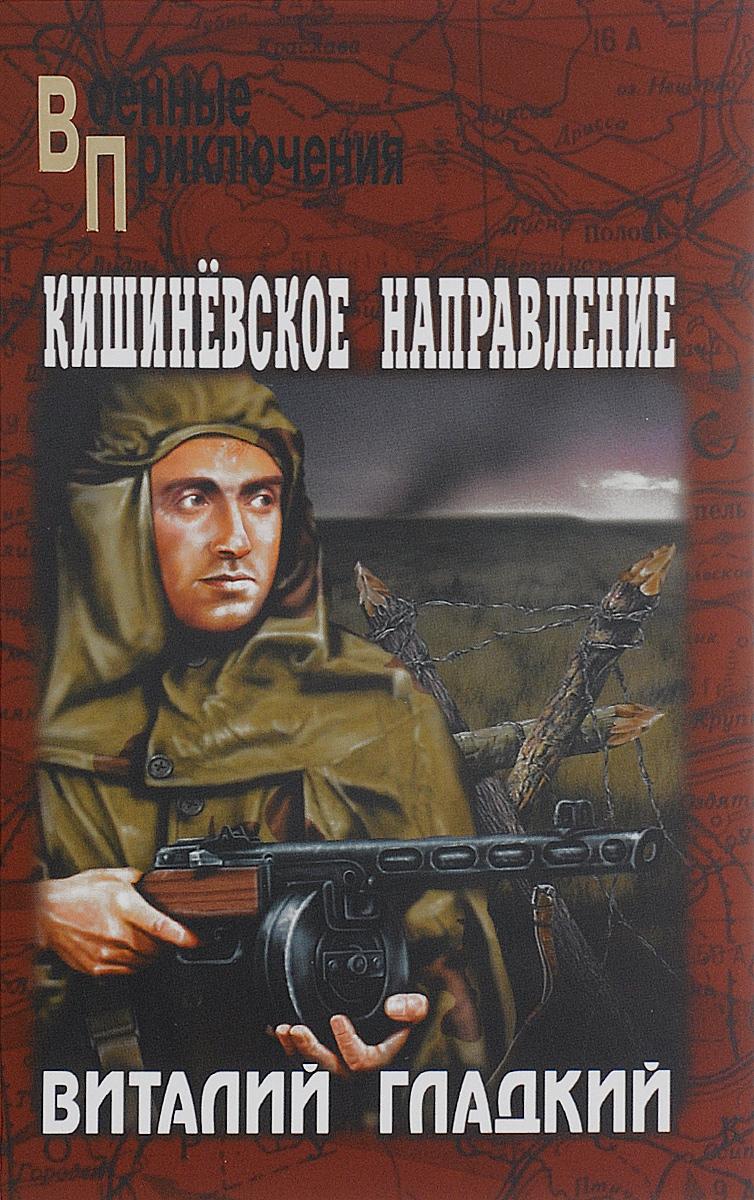 ВП Кишиневское направление (12+)