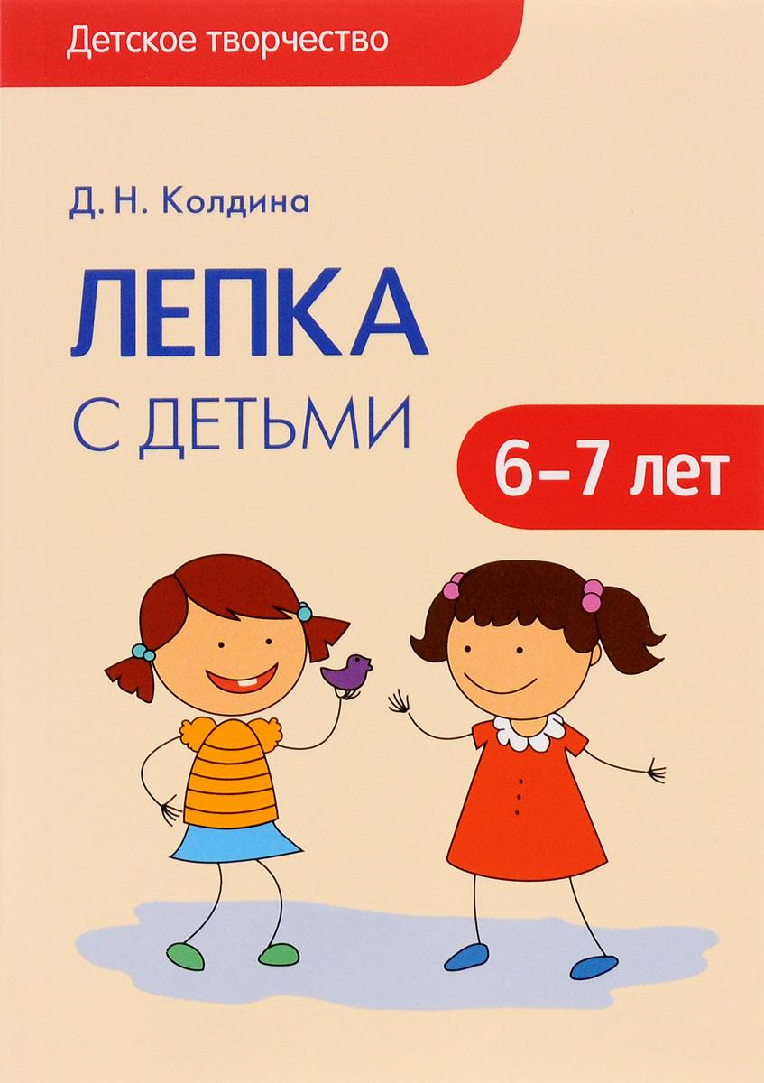 Лепка с детьми 6-7 лет. Сценарий занятий