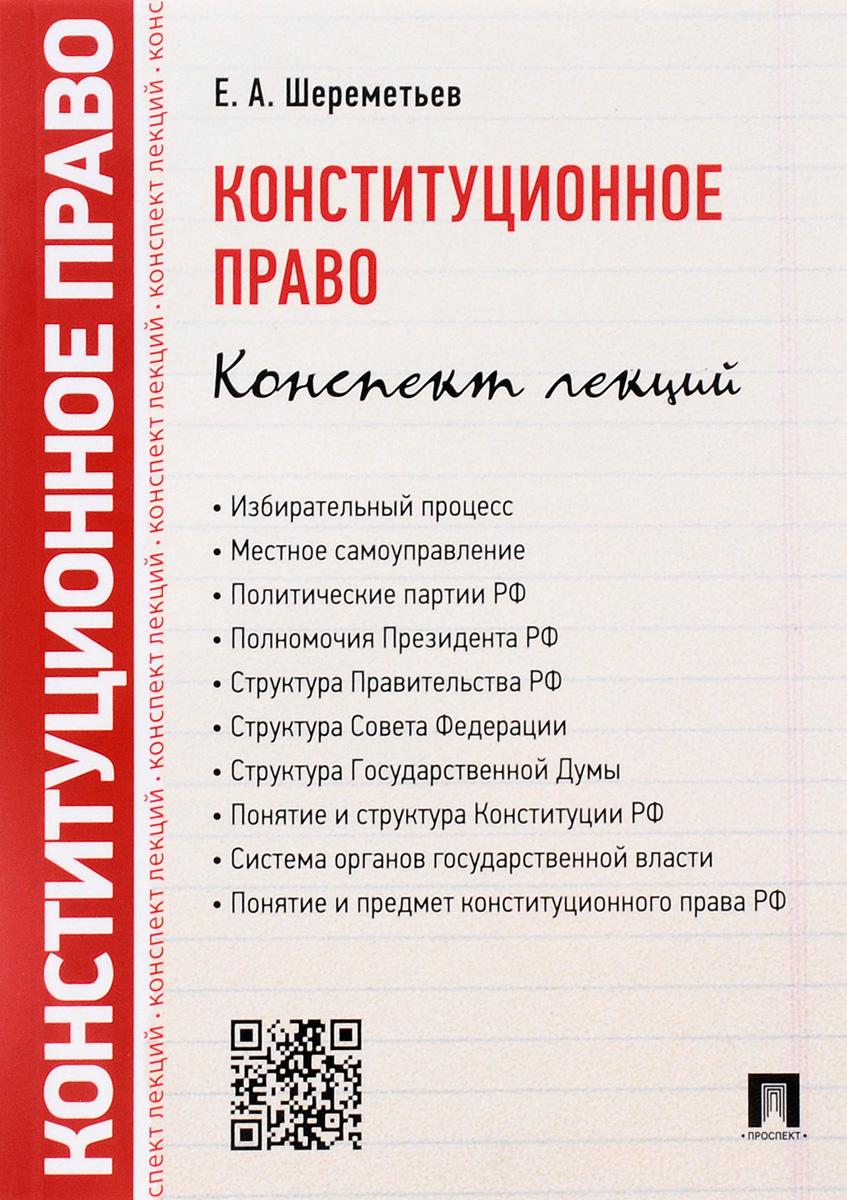 Конституционное право. Конспект лекций. Учебное пособие ( 978-5-392-20732-9 )