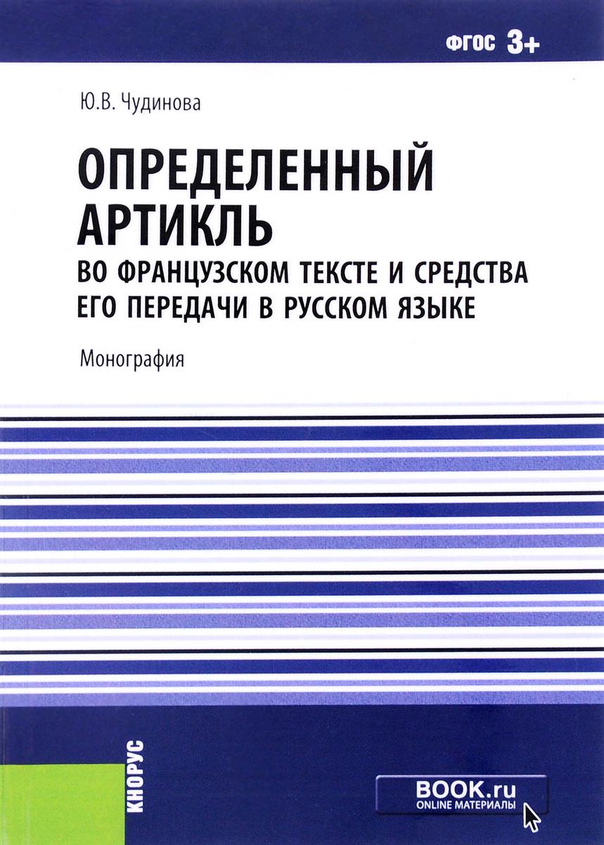 Определённый артикль во французском тексте и средства его передачи в русском языке