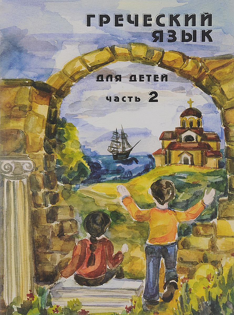 Греческий язык для детей. Часть 2