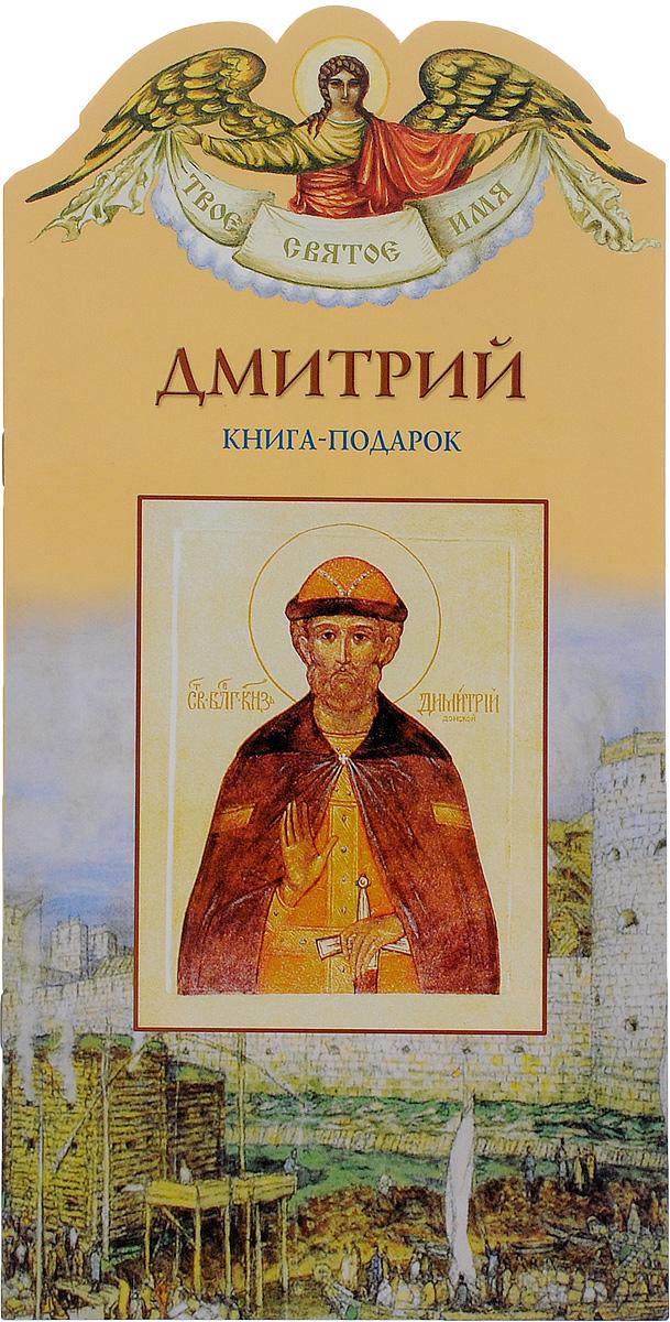 Дмитрий. Книга-подарок ( 978-5-904266-39-4 )