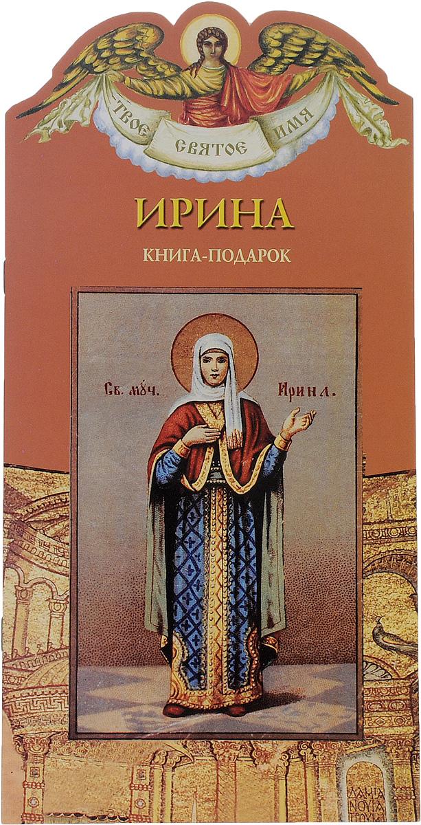 Ирина. Книга-подарок ( 978-5-904266-41-7 )