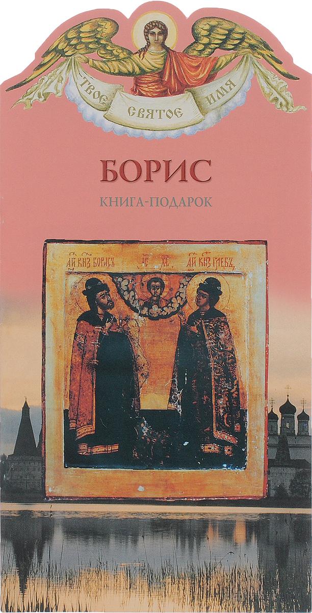 Борис. Книга-подарок ( 978-5-904266-59-2 )