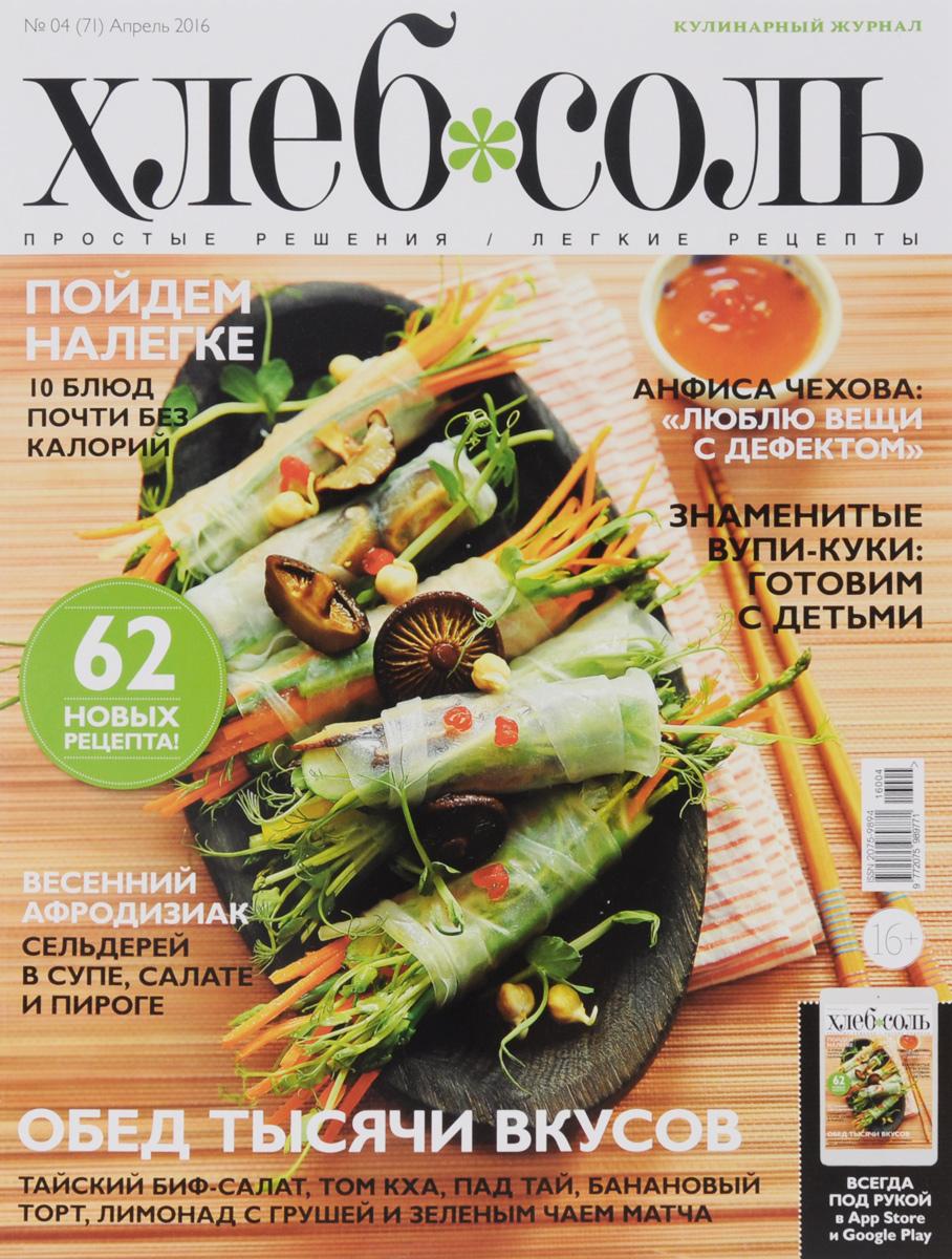 ХлебСоль №4(71), апрель 2016
