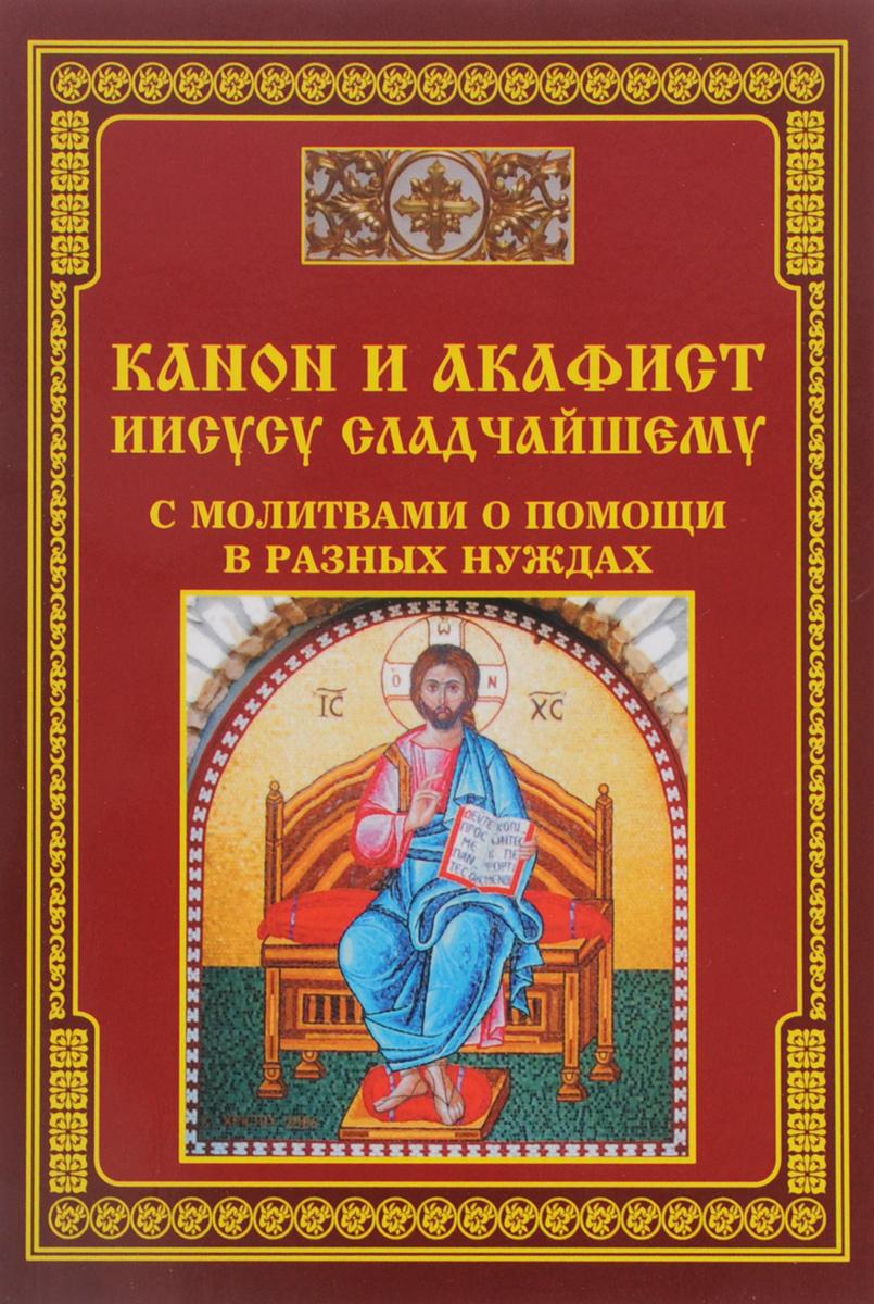 Молитвы каноны акафисты