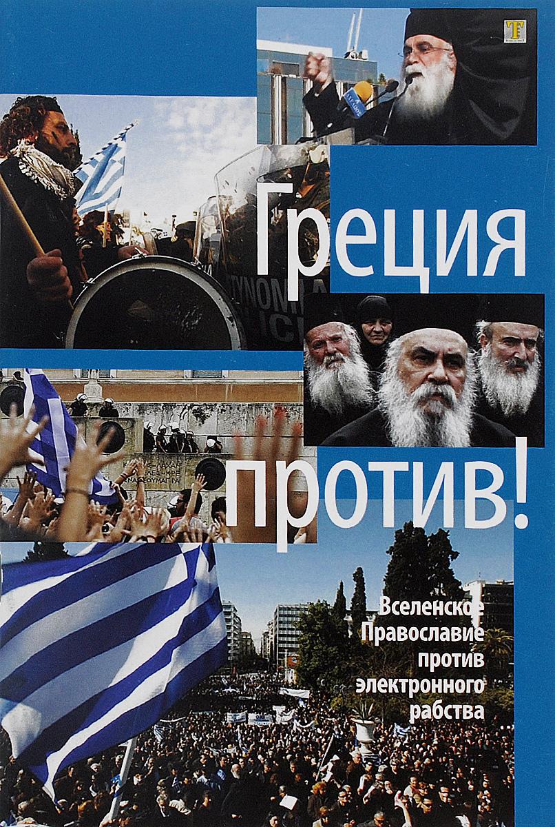 Греция против! Вселенское православие против электронного рабства
