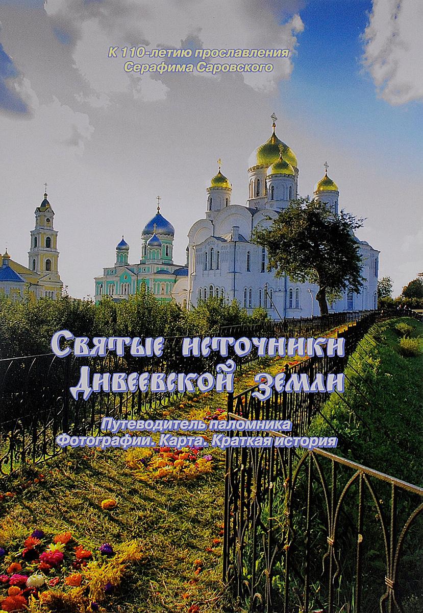 Святые источники Дивеевской земли. Путеводитель паломника